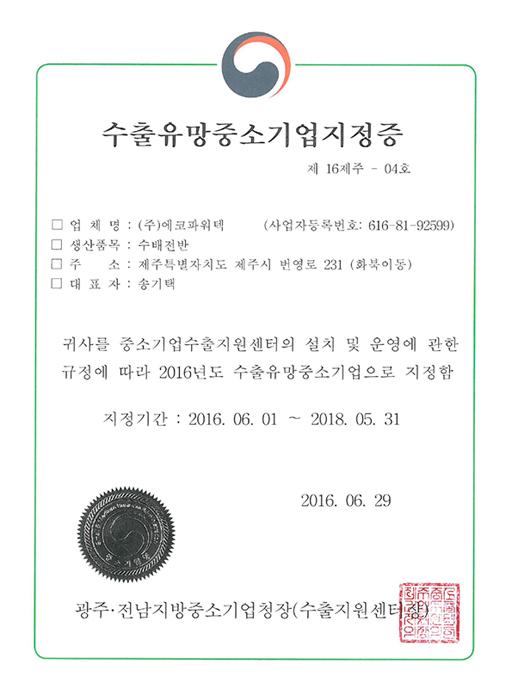 Certification - (주)에코파워텍